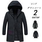コート メンズ ダウン ダウンコート ロング丈 ビジネスコート 高品質 ダウンジャケット 防寒着 暖かい 防風 厚手 冬物