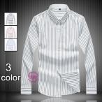 ストライプシャツ メンズ ボタンダウン ワイシャツ Yシャツ 長袖 スリム レギュラー ビジネス 秋服 父の日