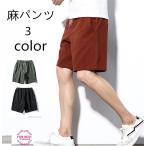 ショートパンツ メンズ ハーフパンツ 短め 半ズボン 麻パンツ 涼しいズボン ゆったり 大きいサイズ 夏