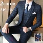 ビジネススーツ メンズ  3ピーススーツ 3点セット チ
