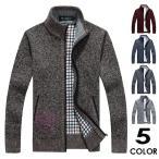 カーディガン メンズ ニットジャケット ビジネス 大きいサイズ ニットセーター 立ち襟 カーデ 防寒 秋冬