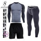 トレーニングウェア スポーツウェア メンズ 3点セット コンプレッションウェア 吸汗速乾 ジョギング ジム 動きやすい 秋冬