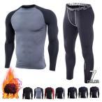 トレーニングウェア メンズ 裏起毛 加圧タイツ 加圧シャツ 2点セット セットアップ ジム ズボン アンダーウェア  吸汗速乾 秋冬