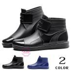 レインブーツメンズ 雨靴 レインシューズ ショートブーツ 防水 ブーツ 雨 雪 雨対策 おしゃれ 雨具