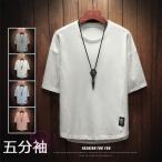 無地Tシャツ メンズ tシャツ 五分袖tシャツ 半袖Tシャツ 大きいサイズ カジュアル おしゃれ 春夏 父の日