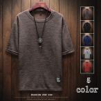 半袖Tシャツ メンズ Tシャツ 七分袖 カットソー 無地 大きいサイズ おしゃれ クルーネック カジュアル 夏 父の日