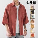 カジュアルシャツ メンズ 七分袖 シ