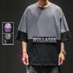 七分袖Tシャツ メンズ 五分袖Tシャツ ビッグシルエット 配色切替え ゆったり カジュアルTシャツ 夏服 2019 夏 父の日