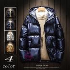 ダウンジャケット メンズ 中綿ジャケット ぴかぴか キルティングジャケット おしゃれ カジュアル 防寒 防風 大きいサイズ 秋冬
