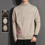 セーター メンズ チェック柄 タートルネック ニットセーター 長袖 秋冬 カジュアル おしゃれ 暖かい かっこいい 秋服