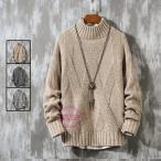 ニットセーター メンズ ニット クルーネック セーター ハイネック ケーブル編み カジュアル 大きいサイズ 秋冬