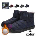 スノーブーツ メンズ 裏起毛 レディース 雪靴 ブーツ 防水 カジュアル 防寒 暖かい 大きいサイズ 秋冬