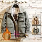 ムートンジャケット 秋冬 メンズ アウター 厚手ジャケット ブルゾン 防寒 ジャケット 裏起毛 裏ボア 冬服