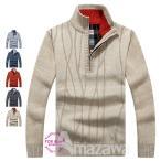 ニットセーター メンズ 立ち襟 ハーフジップ ニット 裏毛 セーター カジュアル 大きいサイズ 秋冬