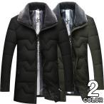 ダウンビジネスコート ダウンジャケット ダウンコート メンズ ファッション ビジネス ライトダウンジャケット 軽量 防寒 ジャケット