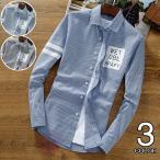 ストライプシャツ カジュアルシャツ メンズ 長袖 シャツ 英文字 スリム カジュアル おしゃれ 秋物 夏 父の日