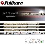 【シャフト単品】フジクラ スピーダーエボリューション  4 Speeder EVOLUTION IV 474/569/661/757 新品