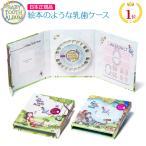 乳歯入れ 乳歯ケース 乳歯ボックス ベビートゥースアルバム  (日本正規品) 最新版 ラメ入り  Baby Tooth Album Flap Book