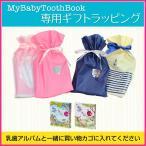 乳歯アルバム(Baby Tooth Album Flap Book)専用ギフトラッピング