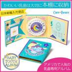 乳歯入れ 乳歯ケース 乳歯ボックス ベビートゥースアルバム・ケアベア  (日本正規品) 最新版 ラメ入り  Baby Tooth Album Flap Book Care Bears