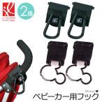 ベビーカー フック 2個組 日本正規品 丈夫なアルミニウム 合金製  アメリカ 人気 ブランド J.L. Childress ジェイエルチルドレス Clip 'N Carry Stroller Hooks