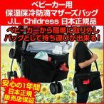 ベビーカー用 保冷バッグ 日本正規品 保温 防滴 持ち運び可能 アメリカ 人気ブランド J.L. Childress ジェイエルチルドレス Cool'N Cargo Stroller Cooler
