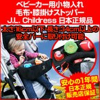 ベビーカー 小物入れ(日本正規品) 毛布 膝掛けストッパーアメリカ 人気ブランド J.L. Childress ジェイエルチルドレス Food 'N Fun Toddler Tray