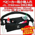ベビーカー ドリンクホルダー 小物入れ【日本正規品】お財布 携帯電話 カメラを収納!【J.L. Childress ジェイエルチルドレス】Sip 'N Safe Console Tray