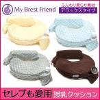 授乳クッション  日本をはじめ世界700以上の病院で愛用されている授乳クッション  マイブレストフレンド 全12色 日本正規品 1年保証  チョコレート