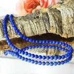 天然無着色 ラピスラズリ 6mm ネックレス 稀少 Lapisu Lazuli