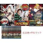 鬼滅の刃 1〜23巻セット+鬼滅の刃外伝 漫画 全巻セット