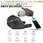 カメラと配線が目立たない純正風バックミラーマウント一体化ドライブレコーダーSONYソニーIMX323搭載Wifi1080PGセンサー駐車監視