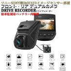 最終セールSONY製IMX323搭載デュアルカメラドライブレコーダー 簡単駐車監視用内臓バッテリー 広角170°1080P暗視Gセンサーの画像