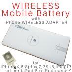 Yahoo!AmazingTroupe最終セール送料無料iPhone8plus iPhoneX対応!iPad可ワイヤレスモバイルバッテリー大容量リチウムポリマー2in1Qiチー対応無線アダプタ付 7 6 plus XR