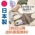 日本製 リボンマスクノーズワイヤー入り 3D 国産 呼吸がしやすいおしゃれ 春夏 カラー RibbonMask