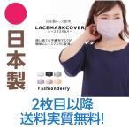 日本製レースマスクカバー 不織布マスク 2重マスクカバー 選べるカラー