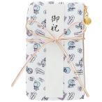 ドラえもん ご祝儀ポーチ  I'm Doraemon colors Blue 祝儀袋 中袋 水引 短冊付 送料無料
