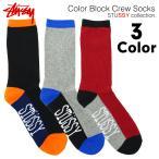 ショッピングSTUSSY ステューシー 靴下 ソックス カラー ブロック クルー