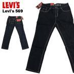 リーバイス 569 ルーズストレートFITジーンズ W34L32 (Levi's 569 実寸W86cm×L78cm)