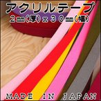 アクリルテープ★4m巻★ カラーテープ 手芸用テープ 2mm(厚)X30mm(幅) 4m巻