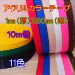 アクリルテープ カラーテープ 手芸用テープ 1mmX30mm 10m巻