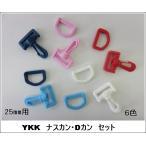 YKK ナスカン・Dカンセット 6色