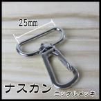 小網ナスカン 25mm用 ニッケルメッキ