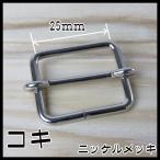 コキ 鉄製 ニッケルメッキ 25mm用