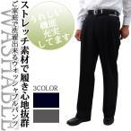 メンズ スラックス 1130 春 夏 ウォッシャブル スラックス パンツ3本購入で送料無料クールビズにも