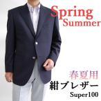 紺ブレザー メンズブレザー シングルジャケット サマージャケッ ト上着 メンズジャケット Super100春夏 2Bシングル 3300