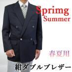 春夏ダブルブレザー サマージャケット 紺ブレザー メンズブレザー 上着 紺ダブルジャケット ネイビー W四つ釦 紺ブレザー3300W