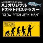 """アンバージャックオリジナル ドカット用ステッカー""""SLOW PITCH JERK MAN"""""""