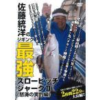 岳洋社 DVDシリーズ佐藤統洋のジギング2最強スローピッチジャーク 怒涛の実釣編 142分