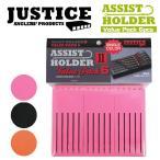 JUSTICE : ジャスティスアシストホルダー2 バリューパック単色6個パックASSIST HOLDER2 VALUE PACK 6pcsアシストフック収納 ジギング